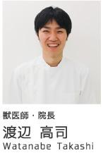 獣医師・院長 渡辺 高司
