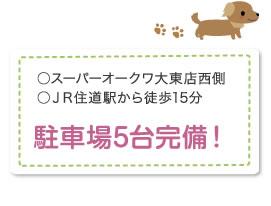スーパーオークワ大東店西側 JR住道駅から徒歩15分 駐車場5台完備!