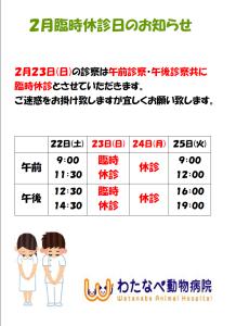 2020.02.23休診お知らせ